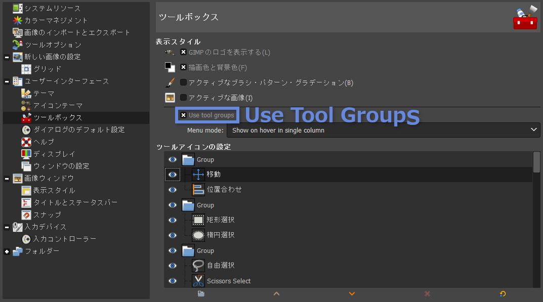 GIMP:ツールボックスの設定