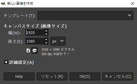 GIMP:新規作成