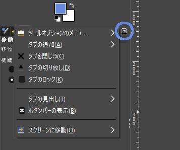 GIMP:タブの切り離し