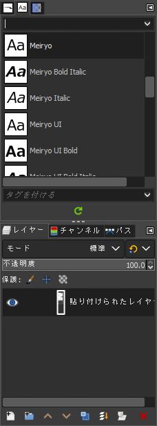 GIMPのダイアログ