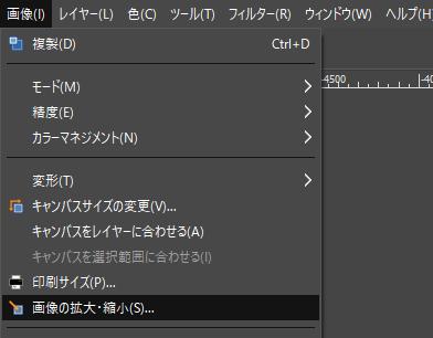 GIMP:画像の拡大・縮小