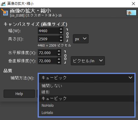 GIMP 補完方法の選択