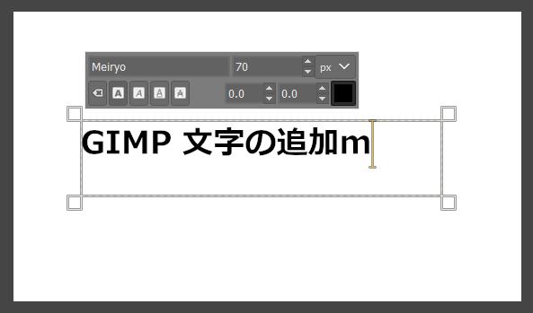 GIMP:テキストボックスを扱う上での留意点