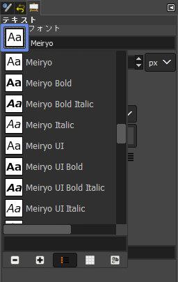 GIMP:文字フォントの設定