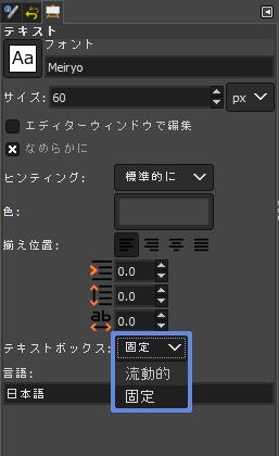 GIMP:テキストボックスサイズの設定