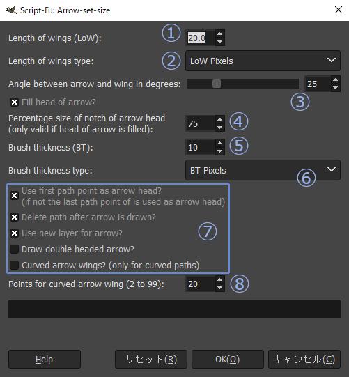 Arrow-set-size:矢印の調整項目