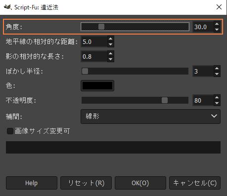 GIMPフィルター:遠近法