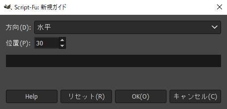 ピクセルで位置を指定してガイドを追加