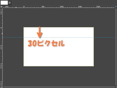 上から30ピクセルの位置に水平ガイド追加