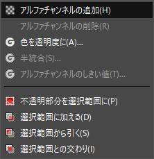 アルファチャンネルの追加