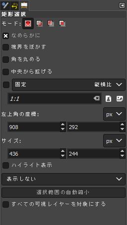 矩形選択のツールオプション