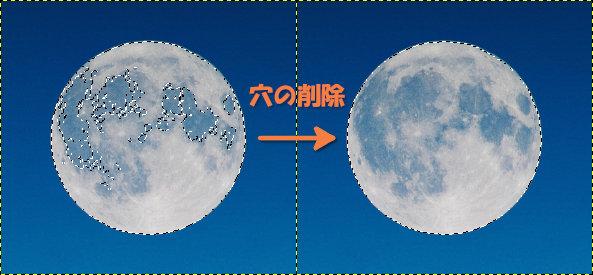 GIMP:穴の削除