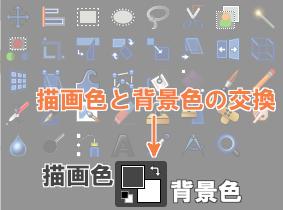 描画色と背景色は右上の矢印で入れ替え可能