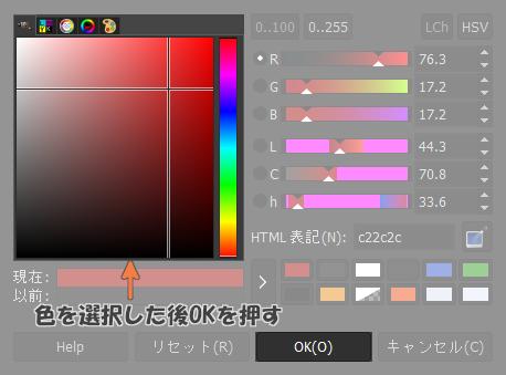 塗りつぶしの色を設定する