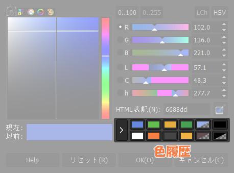 色履歴から描画色を使用する