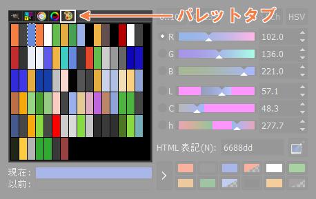過去に使用した色はパレットタブで探すことが可能