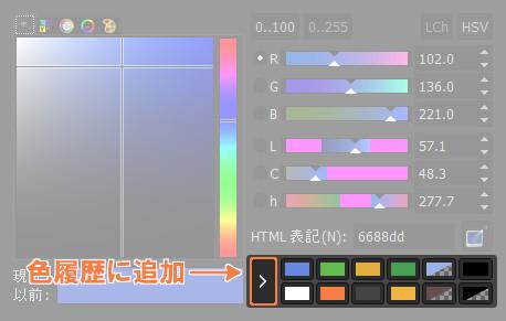 「色履歴に追加」ボタンで色履歴に色を追加する