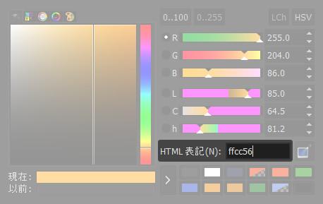 色をHTML表記で入力する