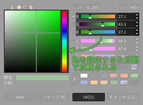 色をRGB表記で入力する