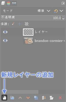 GIMP:新規レイヤーの追加