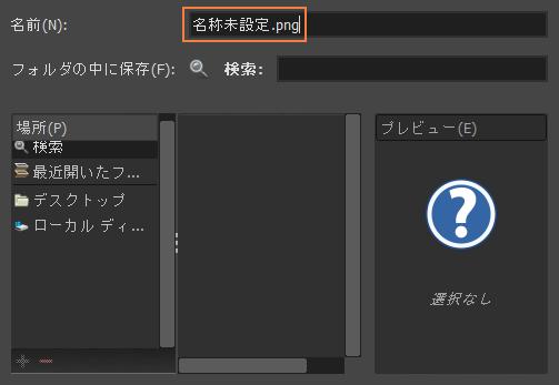 JPEGは透明にできない