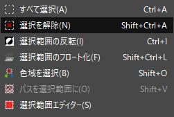 GIMP:選択範囲外は編集できない