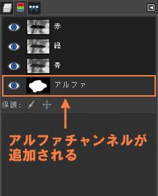 アルファチャンネルの追加を行うとチャンネルダイアログに赤緑青に加えて「アルファ」が追加される