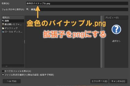 PNG画像で透明画像をエクスポートする