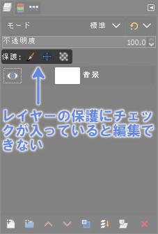 GIMPで編集ができない場合はレイヤーの保護を確認する