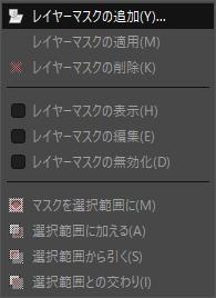 GIMP:レイヤーマスクの追加