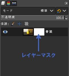 GIMPのレイヤーマスク