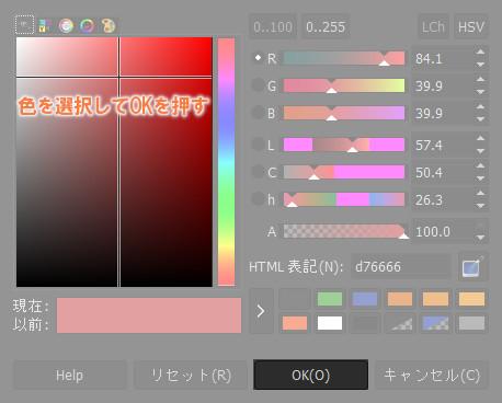 GIMP:色の変更方法