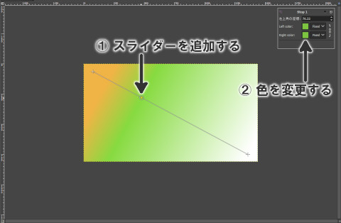 GIMPのグラデーション:追加したスライダーの色を変更する