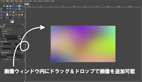 GIMP:画像内にドラッグ&ドロップして画像を追加可能