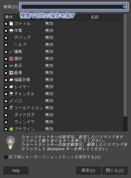 GIMP:キーボードショートカットの登録