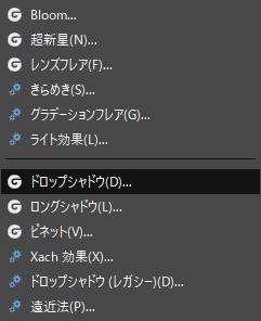 GIMPのドロップシャドウ