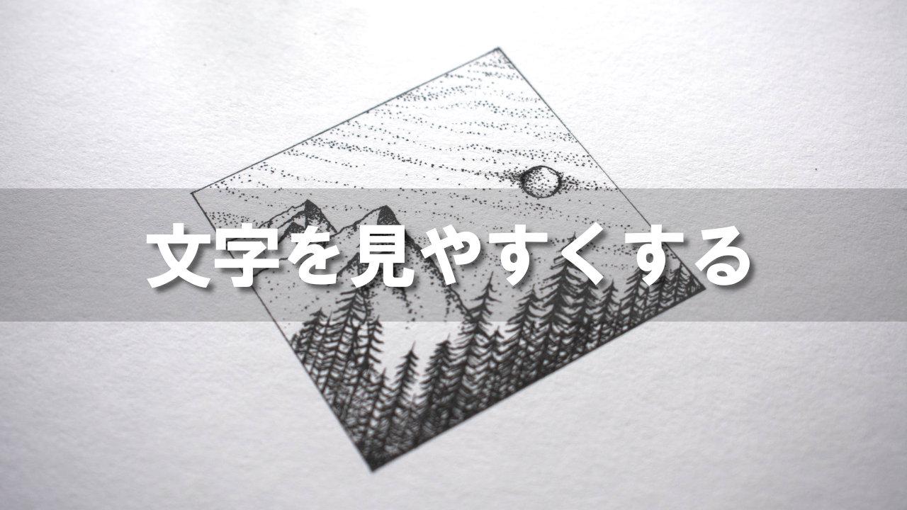 文字を装飾して見やすくする【縁取り・影・背景色】- GIMP