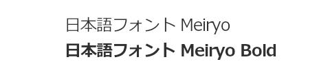 Meiryo・Meiryo Bold