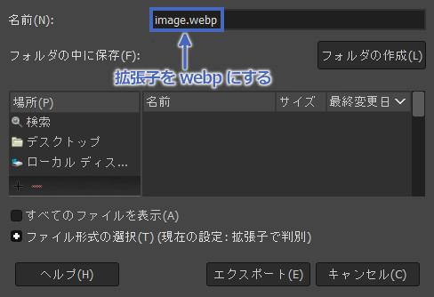 WebPでエクスポートする