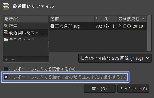 SVG画像をパスとして読み込む