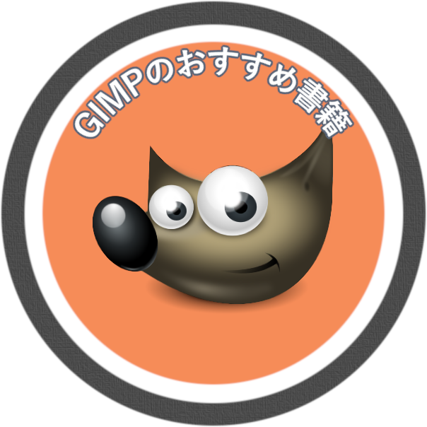 GIMPのおすすめ書籍のロゴ