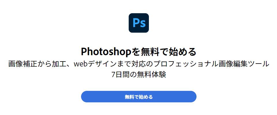 Photoshopを無料で始める