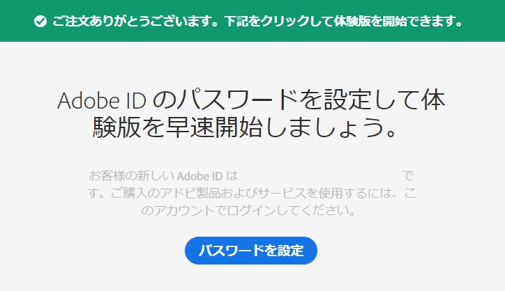 Adobe IDのパスワード設定