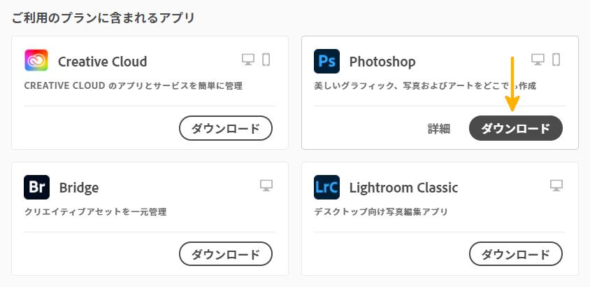 Photoshopのダウンロード