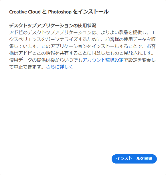 Creative CloudとPhotoshopのインストール