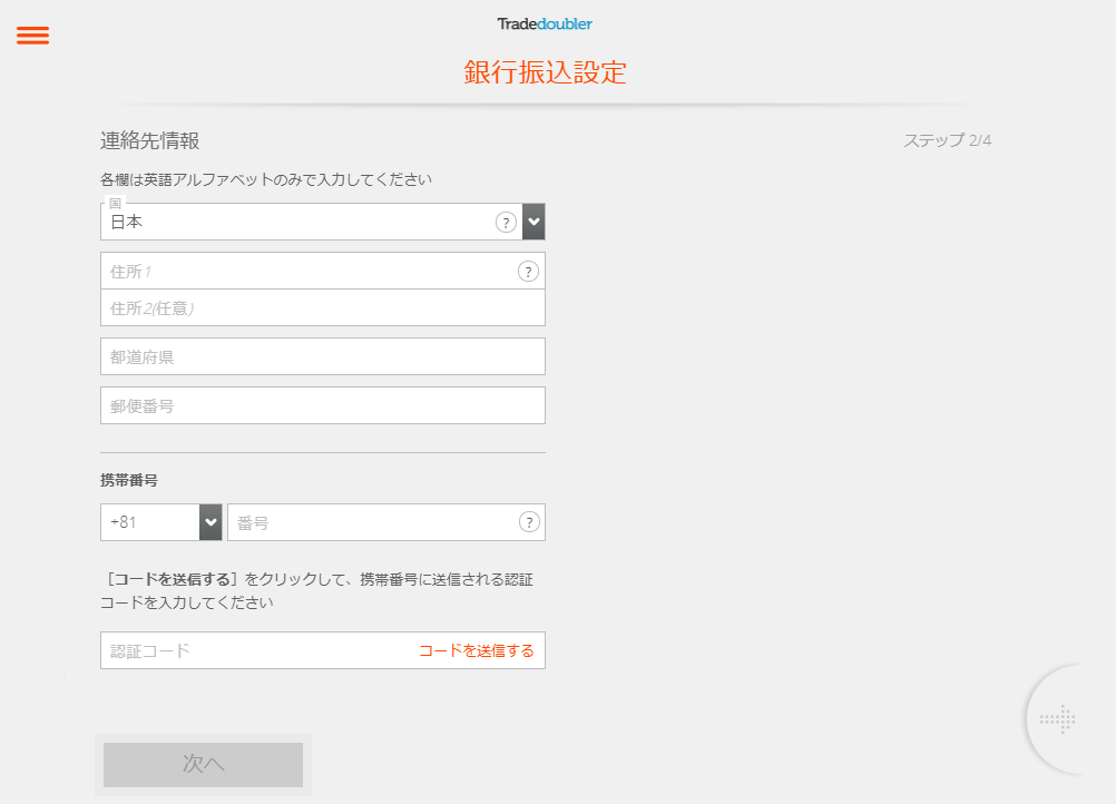 Payoneer:住所と電話番号