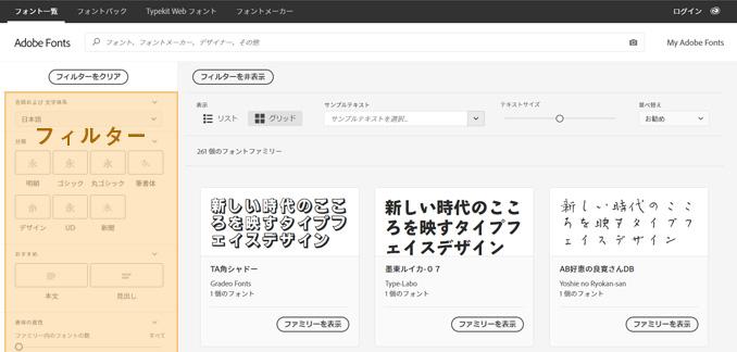 Adobe Fontsのフォント一覧ページ