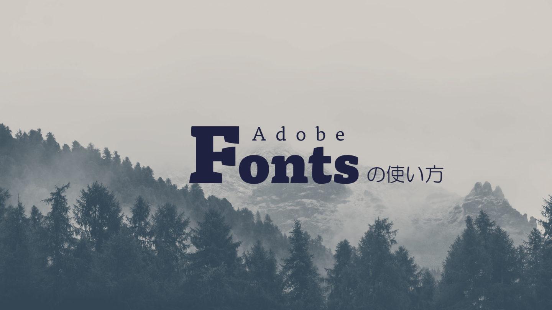 Photoshopで使える無料の商用フォント【Adobe Fonts】