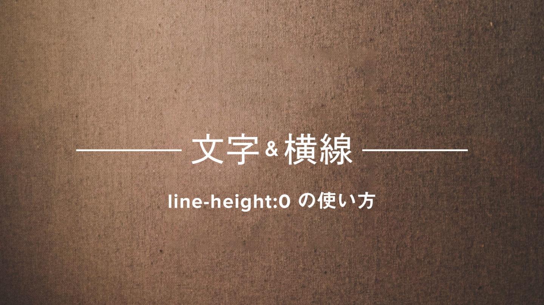 line-height:0 の使い道【文字の横に線を引く】